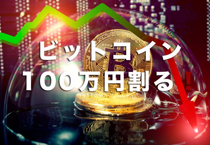 年末年始に「ビットコイン」が爆上げで最低値から10倍に! 3年前に投じた6万円がついにプラスになったぞ~!!   ロケットニュース24
